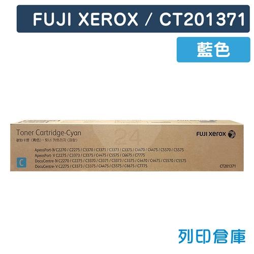 【平行輸入】Fuji Xerox CT201371 影印機藍色碳粉匣 (15K)