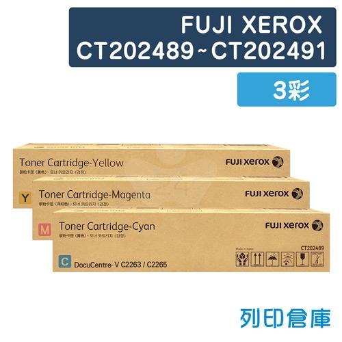 【平行輸入】Fuji Xerox CT202489 / CT202490 / CT202491 影印機高容量碳粉超值組 (3彩)