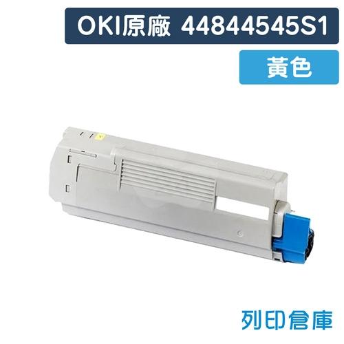 OKI 44844545S1 / C841 / C831 原廠黃色碳粉匣