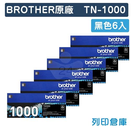 BROTHER TN-1000 / TN1000 原廠黑色碳粉匣(6黑)