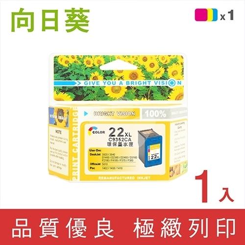 向日葵 for HP NO.22XL (C9352CA) 彩色高容量環保墨水匣