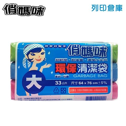 俏媽咪 大清潔袋1袋3入(混色/33公升/64 x 76cm)