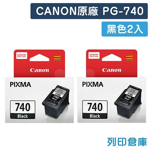 CANON PG-740 原廠黑色墨水匣(2黑)