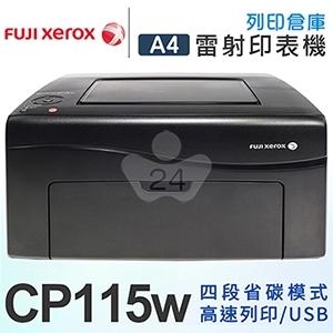 Fuji Xerox DocuPrint CP115W 無線彩色S-LED印表機(黑)