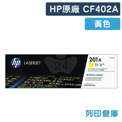 HP CF402A (201A) 原廠黃色碳粉匣