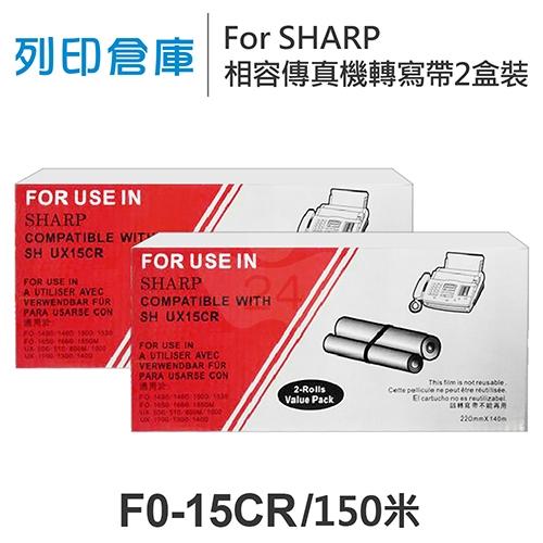For SHARP F0-15CR 相容傳真機專用轉寫帶足150米超值組(2盒)
