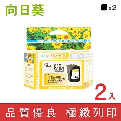 向日葵 for HP NO.63XL (F6U64AA) 高容量環保墨水匣 / 2黑超值組