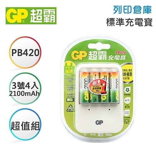 GP超霸 標準充電寶PB420 + 2100mAh-3號 鎳氫充電池4入