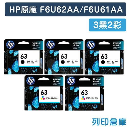 HP F6U62AA/F6U61AA (NO.63) 原廠墨水匣超值組(3黑2彩)
