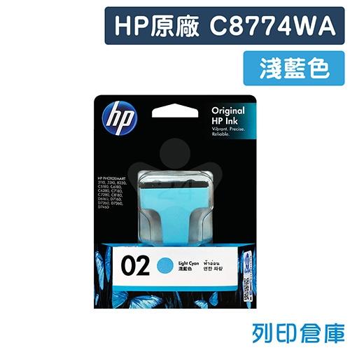 HP C8774WA (NO.02) 原廠淺藍色墨水匣