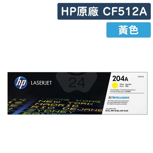 HP CF512A (204A) 原廠黃色碳粉匣