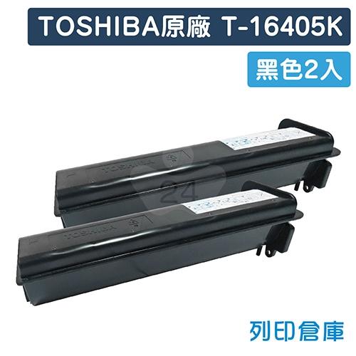TOSHIBA T-1640T / T-1640T5K 原廠黑色碳粉匣 (2黑)
