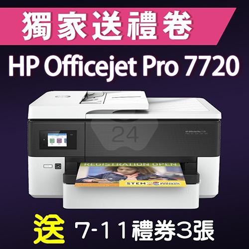 【獨家加碼送300元7-11禮券】HP OfficeJet Pro 7720 高速A3+多功能事務機