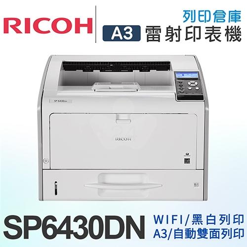 RICOH SP 6430DN A3黑白雷射印表機 自動雙面列印