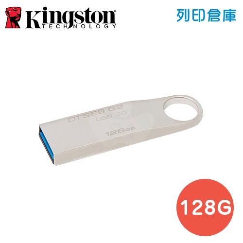 金士頓 Kingston DataTraveler SE9(DTSE9G2) G2 3.0 / 128GB 隨身碟 銀色
