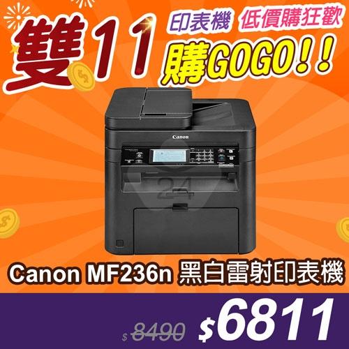 【本月主打】Canon imageCLASS MF236n 黑白網路雷射多功能複合機