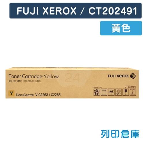 【平行輸入】Fuji Xerox DocuCentre V C2263/ C2265 (CT202491) 影印機黃色高容量碳粉匣