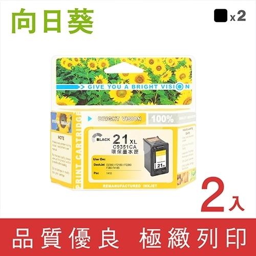 向日葵 for HP NO.21XL / 2黑高容量超值組 (C9351CA) 環保墨水匣