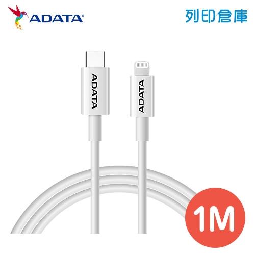 威剛 ADATA USB-C to Lightning  MFI認證 100cm PD 充電傳輸線(塑線)  白色