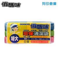 俏媽咪 特大清潔袋1袋3入(混色/60公升/72 x 100cm)