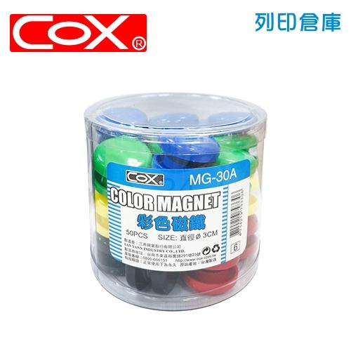 COX 三燕 MG-30A彩色磁鐵 30mm (50粒/筒)