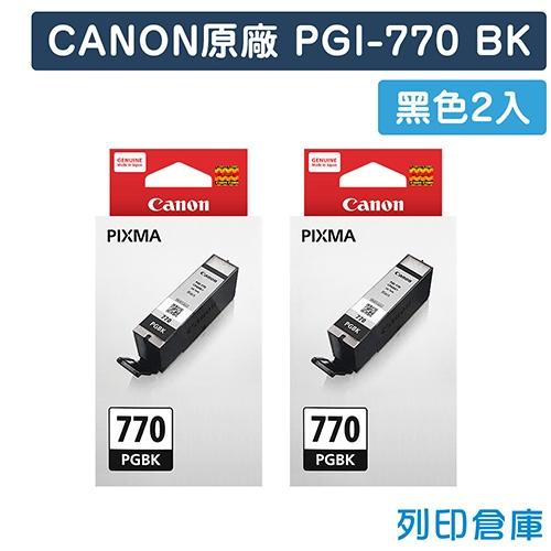 CANON PGI-770BK 原廠黑色墨水匣(2黑)
