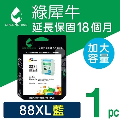 綠犀牛 for HP NO.88XL (C9391A) 藍色高容量環保墨水匣