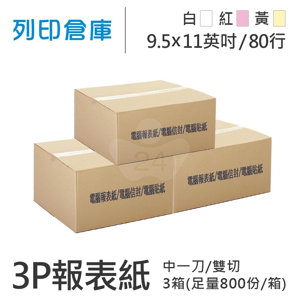 【電腦連續報表紙】 80行 9.5*11*3P 白紅黃/ 中一刀 / 雙切 /超值組3箱(足量800份/箱)