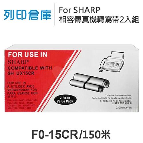 For SHARP F0-15CR 相容傳真機專用轉寫帶足150米2入組