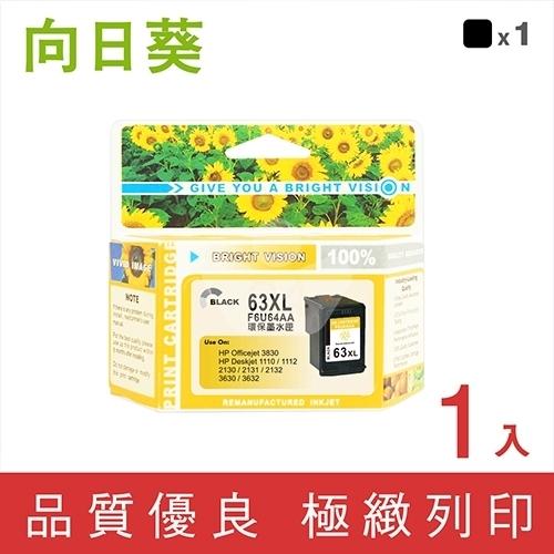 向日葵 for HP NO.63XL (F6U64AA) 黑色高容量環保墨水匣
