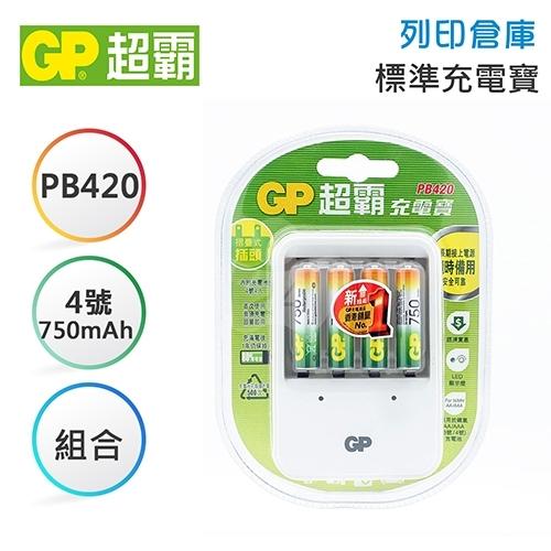 GP超霸 標準充電寶 PB420 + 750mAh-4號 鎳氫充電池4入