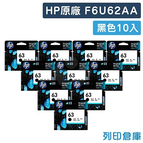 HP F6U62AA (NO.63) 原廠黑色墨水匣超值組(10黑)