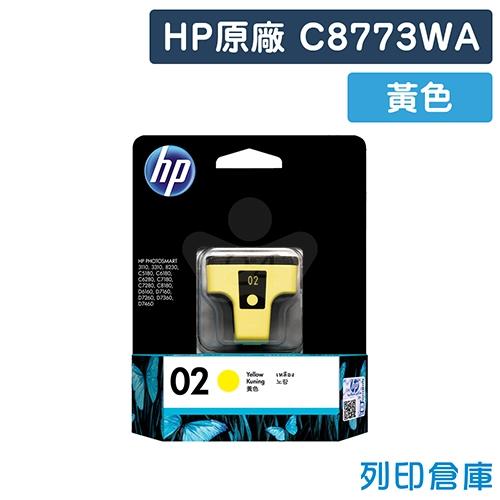 HP C8773WA (NO.02) 原廠黃色墨水匣