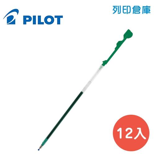 PILOT 百樂 BLS-CLT4-G  綠色 0.4 變芯中性筆芯 12入/盒