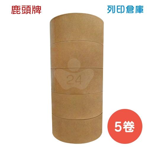 鹿頭牌 KT04 牛皮感壓膠帶 不防水 48mm*40M (5卷/組)