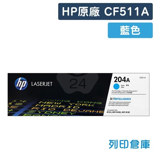 HP CF511A (204A) 原廠藍色碳粉匣