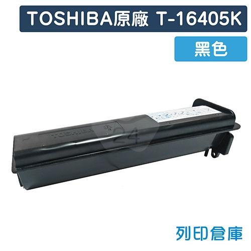TOSHIBA T-1640T / T-1640T5K 影印機原廠黑色碳粉匣