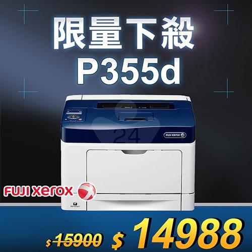 【限量下殺8台】FujiXerox DocuPrint P355d 黑白網路雷射印表機