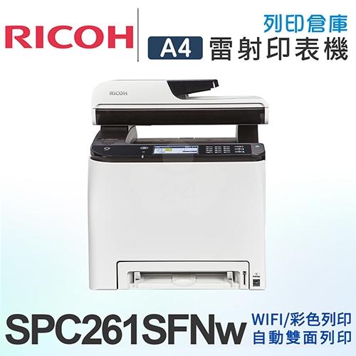 RICOH SP C261SFNw A4高速無線雙面彩色雷射傳真複合機