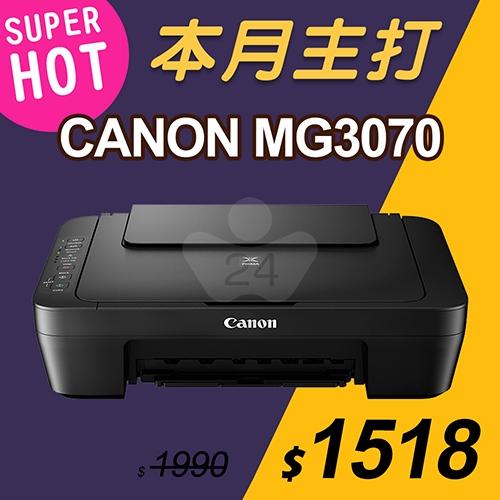 【本月主打】Canon PIXMA MG3070 多功能WIFI相片複合機