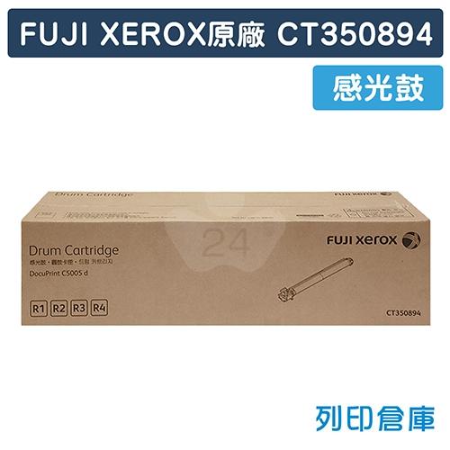 Fuji Xerox CT350894 原廠感光鼓