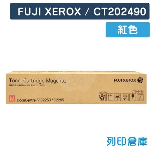 【平行輸入】Fuji Xerox DocuCentre V C2263/ C2265 (CT202490) 影印機紅色高容量碳粉匣