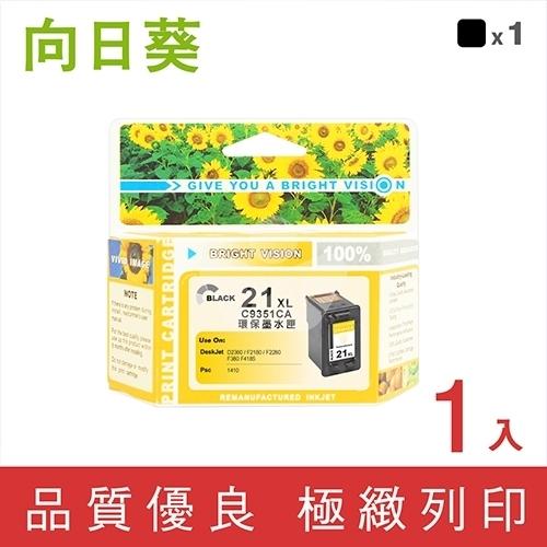 向日葵 for HP NO.21XL (C9351CA) 黑色高容量環保墨水匣