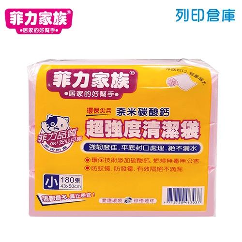 菲力家族 小清潔袋1袋3入(粉/43 x 50cm/180張)