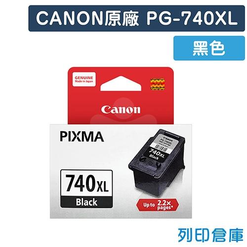 CANON PG-740XL / PG740XL 原廠黑色高容量墨水匣