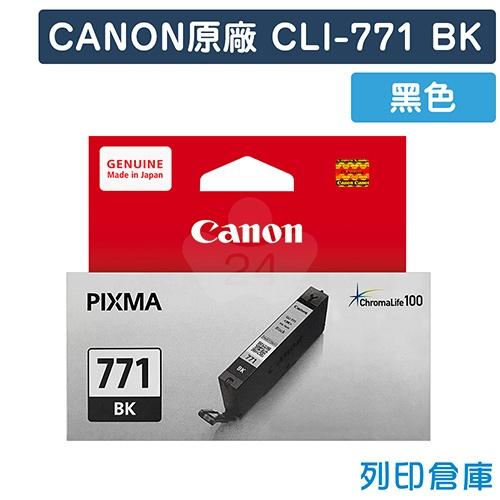 CANON CLI-771BK 原廠淡黑色墨水匣