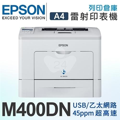 EPSON AL-M400DN 黑白雷射極速網路印表機