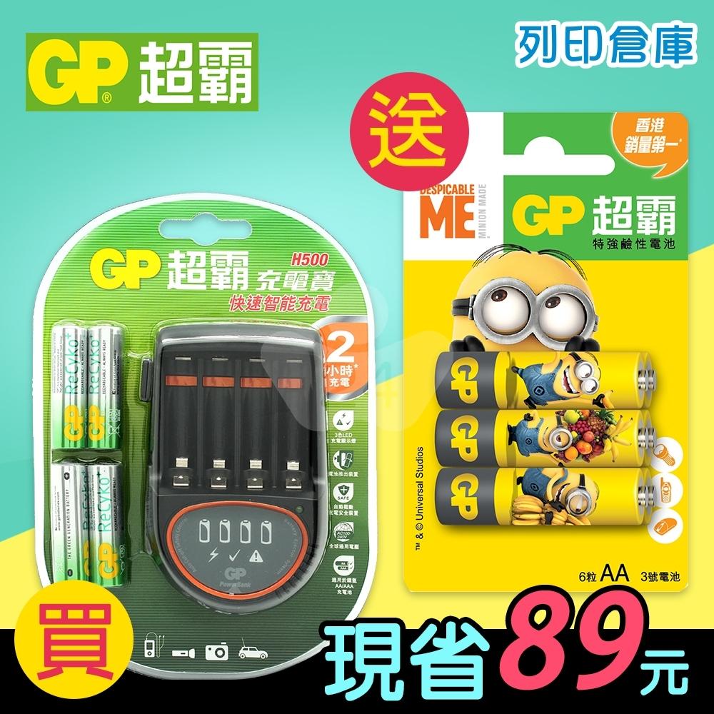 【獨家送「霸-娜娜」6入鹼性電池】GP超霸 快速充電寶 PB50 + 力再高2100mAh-3號 鎳氫充電池4入