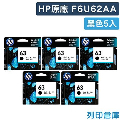 HP F6U62AA (NO.63) 原廠黑色墨水匣超值組(5黑)