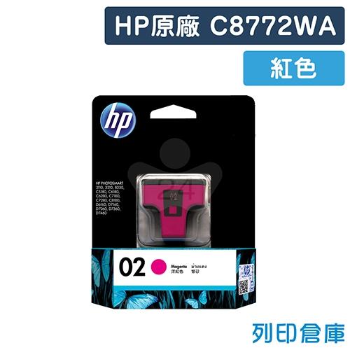 HP C8772WA (NO.02) 原廠紅色墨水匣